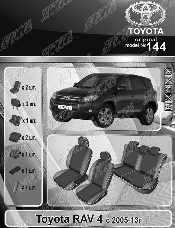 Авточехлы Toyota Rav4 2005-2013 EMC Elegant