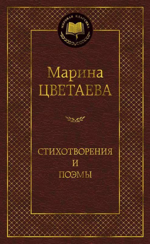 """Марина Цветаева """"Стихотворения и поэмы"""""""