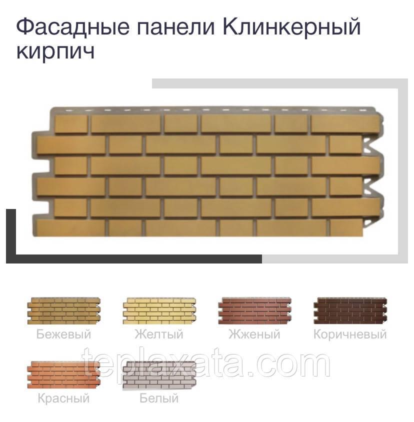 ОПТ - Фасадная панель АЛЬТА ПРОФИЛЬ Кирпич клинкерный Бежевый (0,536 м2)