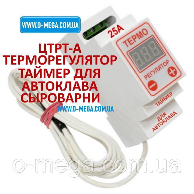 Терморегулятор таймер ЦТРТ-А для автоклава (стерилизатора), сыроварни 25А точность настройки 0,1°С, DIN рейка