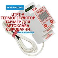 Терморегулятор таймер ЦТРТ-А для автоклава (стерилизатора), сыроварни 25А точность настройки 0,1°С, DIN рейка, фото 1