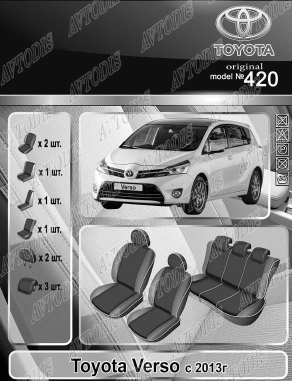 Авточехлы Toyota Verso 2013- EMC Elegant