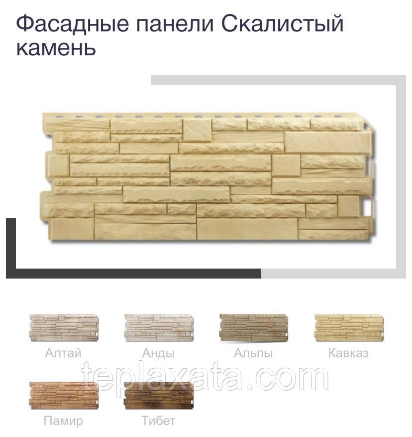 ОПТ - Фасадная панель АЛЬТА ПРОФИЛЬ Камень скалистый Кавказ (0,522 м2)