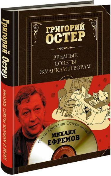 """Григорий Остер """"Вредные советы жуликам и ворам"""""""