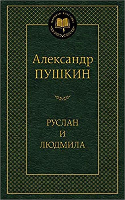 """Александр Пушкин """"Руслан и Людмила. Поэмы"""""""