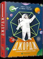 «Джордж і блакитний супутник » Гокінґ Стівен, Гокінґ Люсі