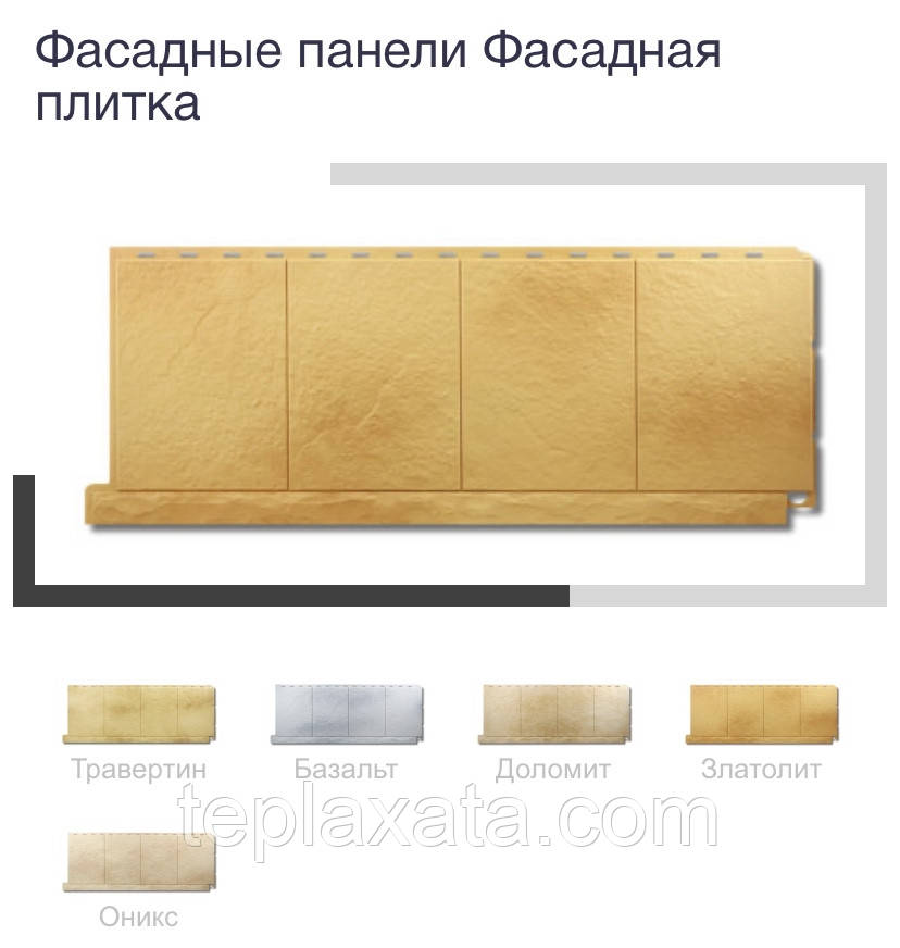 ОПТ - Фасадная панель АЛЬТА ПРОФИЛЬ Плитка фасадная Златомит (0,508 м2)