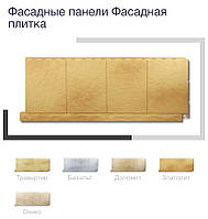 ОПТ - Фасадная панель АЛЬТА ПРОФИЛЬ Плитка фасадная Златомит (0,508 м2), фото 1