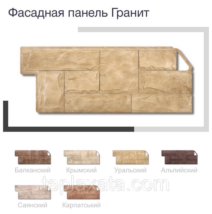 ОПТ - Фасадная панель АЛЬТА ПРОФИЛЬ Гранит Уральский (0,531 м2)