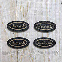 Бирка дерев'яна пришивная Handmade 12*26 мм чорна