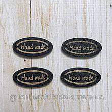 Бирка деревянная пришивная Handmade 12*26 мм черная