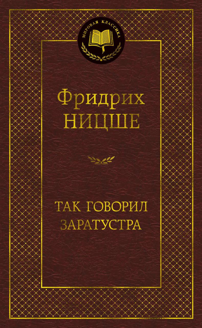 """Фридрих Ницше """"Так говорил Заратустра"""" (сборник)"""