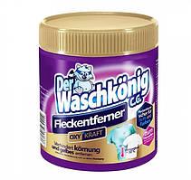 Плямовивідник-порошок колор Waschkonig Fleckenentferner Oxy Kraft 750 г.