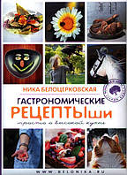 Гастрономические рецептыши: просто о высокой кухне Белоцерковская Н.