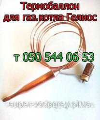 Термодатчик-термобаллон для газового котла Гелиос