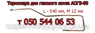 Термопара для газового котла АОГВ-80