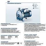 Центробежный насос трехфазный Pedrollo CP 230A (Италия), фото 4