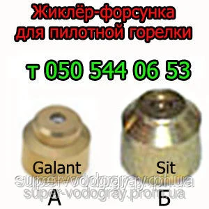 Жиклёр-форсунка для газового котла Атон