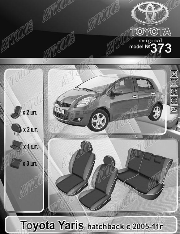 Авточехлы Toyota Yaris 2005-2011 HB EMC Elegant