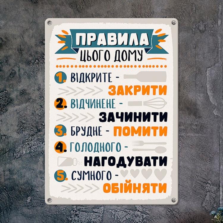 Табличка интерьерная металлическая Правила цього дому