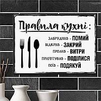 Табличка интерьерная металлическая Правила кухні