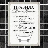 Табличка интерьерная металлическая Правила ванної кімнати