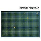 Набор для пэчворка и квилтинга 15 ед 2 коврика А3 + А4 мат лекало дисковый нож для шитья, фото 10