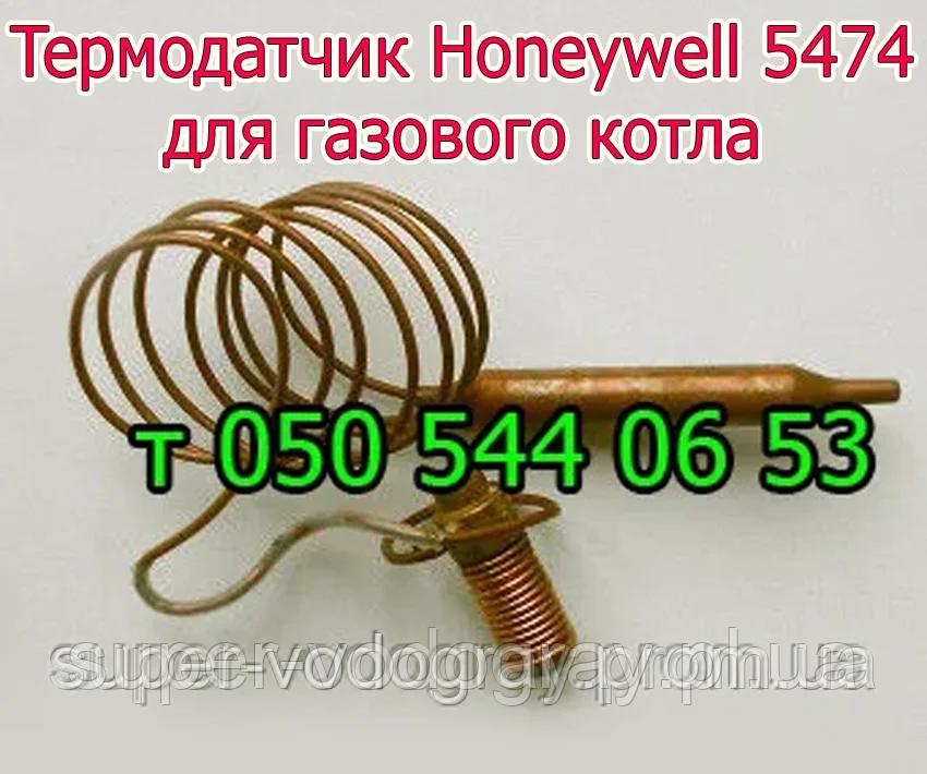 Термодатчик для газового котла Данко, Маяк, Проскуров с автоматикой Honeywell