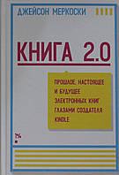 Книга 2.0. Прошлое, настоящее и будущее электронных книг глазами создателя Kindle, 978-5-00057-169-9