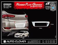 Хром накладка заднего номера Hyundai Tucson 2015-2017 (Autoclover C799), фото 1