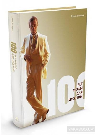«100 лет моды для мужчин» Блэкмен К.