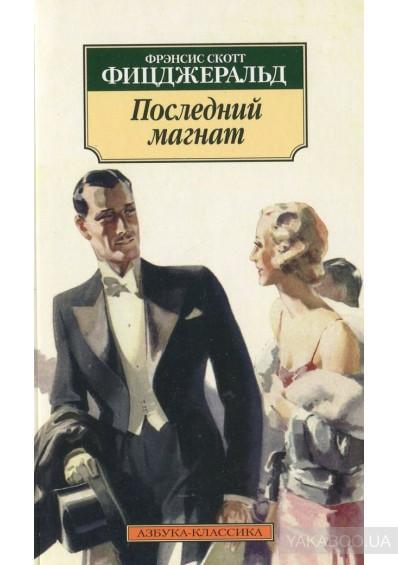 «Последний магнат» Фицджеральд Ф.С.