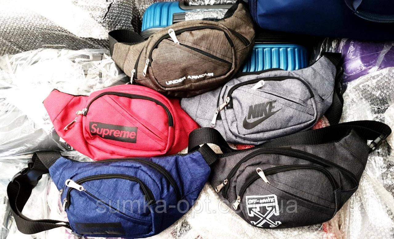 Спортивные сумки бананки на пояс (6цветов АССОРТИ БРЕНД)15*36см