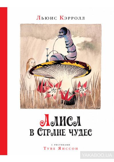«Алиса в стране чудес (рис. Т. Янссон)»