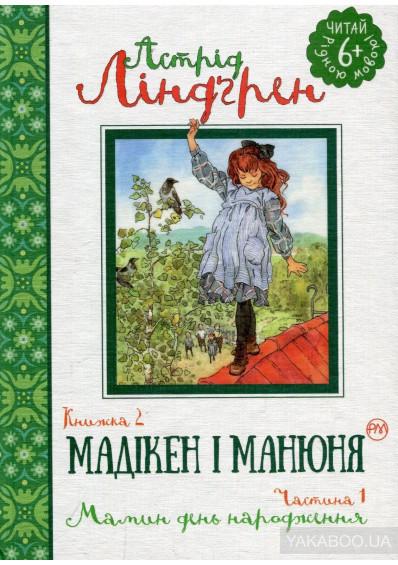 «Мадікен і Манюня. кн. 2. Мамин день народження. ч. 1» Ліндґрен А.