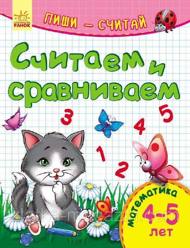 Каспарова Ю.В. Пиши-считай. 4-5 лет. Математика. Считаем и сравниваем