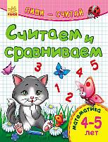 Каспарова Ю.В. Пиши-считай. 4-5 лет. Математика. Считаем и сравниваем, фото 1