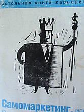 Іваницький В. Самомаркетинг або про кого мріють роботодавці. М., 2004.