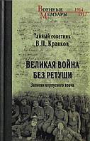 Великая война без ретуши.Записки корпусного врача, 978-5-4444-2223-6