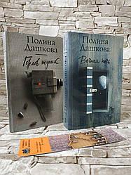 """Набір книг """"Горлов глухий кут"""", """"Вічна ніч"""" Поліна Дашкова"""