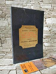 """Книга """"Голоса времени. От истоков до монгольского нашествия"""" Борис Акунин"""