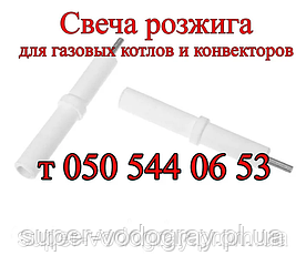 Свеча розжига (электрод) для газового котла и конвектора