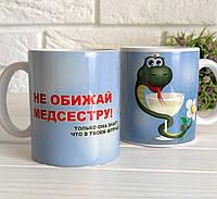 Кружка Медсестра. Чашка для Медсестры