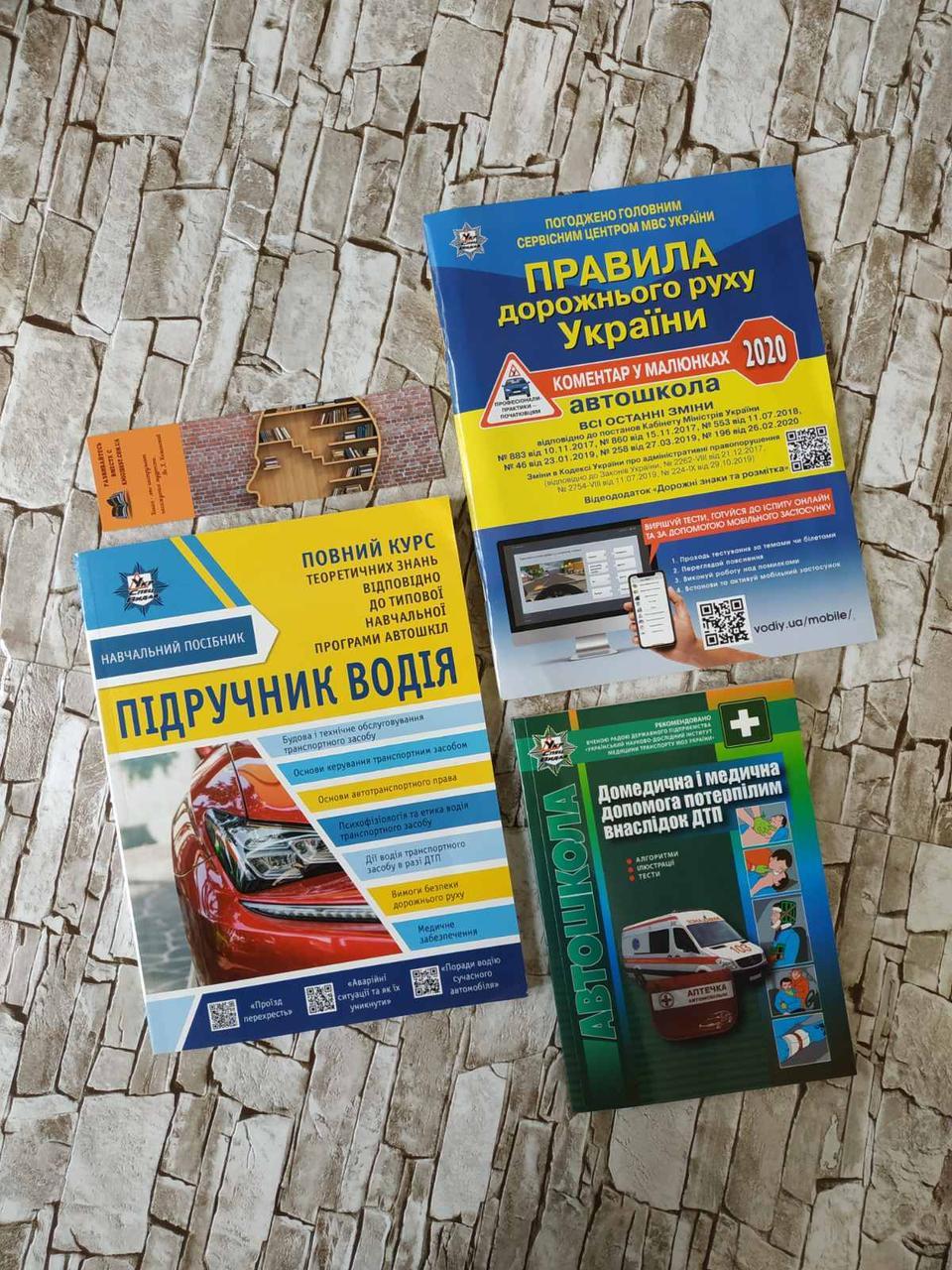 """Набор книг """"ПДР Украіни 2020"""" , """"Підручник водія"""" Панарін Є.В. и """"Домедична і медична допомога"""" Гусар В.Є."""