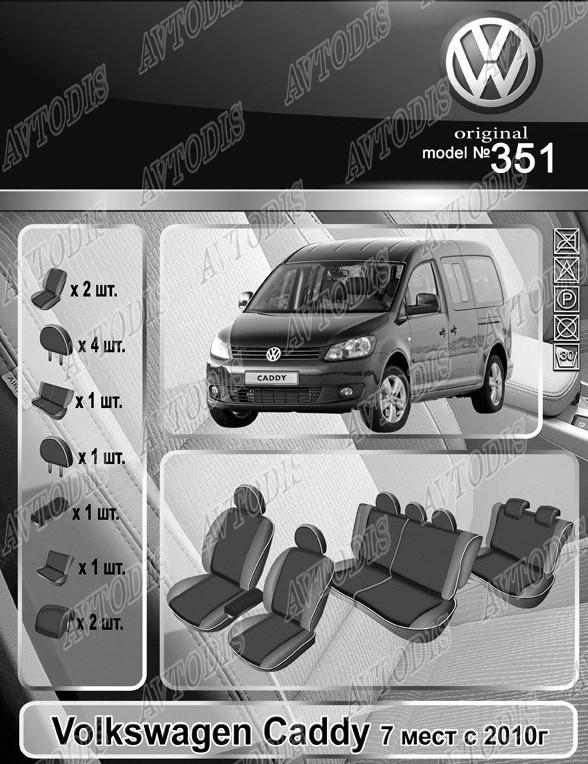 Авточехлы Volkswagen Caddy 2010- (7 мест) EMC Elegant