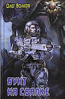 БФ Бунт на свалке, 978-5-516-00325-7
