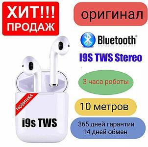I9S TWS V5.0 - беспроводные Bluetooth наушники вкладыши в боксе + ЧЕХОЛ + КАРАБИН | стерео гарнитура