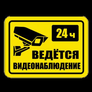 Наклейка ведеться відео спостереження 24 години