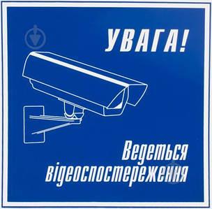 Наклейка увага ведется відеоспостереження