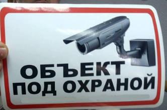 Наклейка об'єкт під охороною